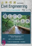 月刊土木技術